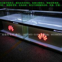 供应天津全网通接待台津南华为手机柜台三星体验台展示柜厂家直销价