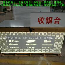 安徽定做手机柜展示台淮南苹果小米配件柜华为收银台维修台OPPO手机展示柜