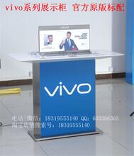 供应官方原版vivo手机柜台OPPO华为VIVO专柜小米魅族移动手机柜台联通电信业务台