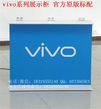 供应官方原版vivo手机柜台原厂VIVO手机展示柜步步高金立华为小米展柜乐视手机柜台
