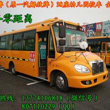厂家直销华新牌(原一汽解放牌)38座幼儿园专用校车校车价格图片