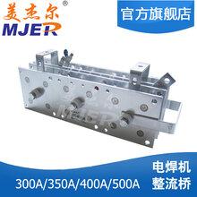 DQ400A电焊机整流桥二保焊机整流器模块400ACO2系列焊机