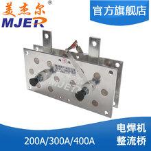 美杰尔二氧化碳气保焊机整流桥NBC-DQFI400A电焊机组件单相