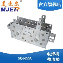 电焊机400a整流桥DSH400A二保焊机整流器充电机整流铝片图片