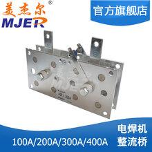 电焊机整流桥DQFI200A二氧化碳保护焊机充电机整流铝片铝板图片