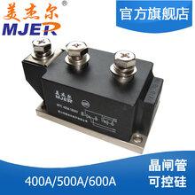 美杰尔晶闸管可控硅模块大型大功率MTC400A1600V软启动模块