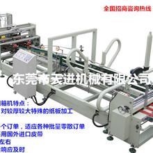 优质热销瓦楞纸箱机器,粘箱机-全自动粘箱机粘箱机厂家图片