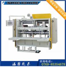 買東莞紙箱釘箱機我們是您的優秀參謀價格也適中?圖片