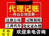 舟山注册公司石油化工企业执照注册舟山危化品许可证注册公司