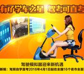 忻州汽车驾驶模拟器学习的感觉和真车基本一致
