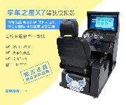 学车之星模拟驾驶器下载3万可以开家什么店图片