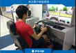黑龙江汽车驾驶模拟器游戏机代理费是多少