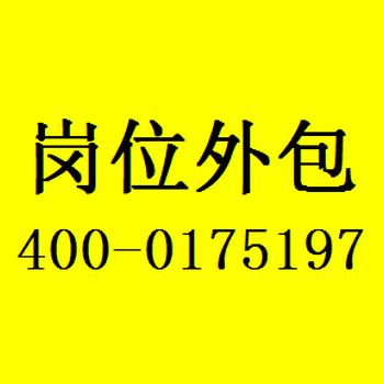 华奥弘盛劳务——为顺义提供劳务人力资源服务