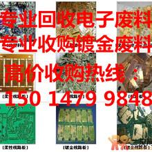 东莞专业回收电子废料,东莞收购镀金电子废料价格,东莞镀金电子料回收多少钱一吨?