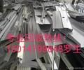 东莞回收废铝模价格多少钱?东莞废铝模板回收价钱,东莞废铝模具回收公司