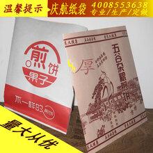 专业生产定做杂粮煎饼防油牛皮纸袋