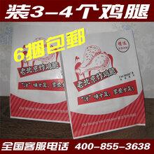 老北京炸鸡腿防油纸袋全国包邮