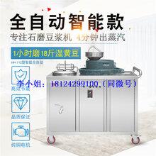 石磨豆浆机商用大容量智能古法石磨豆浆机厂家图片