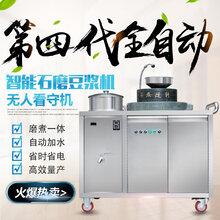 听说石磨豆浆机比机器豆浆机好,哪有卖石磨豆浆机的图片
