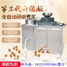 全自動石磨豆漿機圖片大型石磨豆漿機全自動原味豆漿石磨圖片