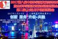 2017年11月3-5日第二届(上海)月子健康博览会