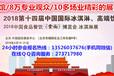 2018年4月中国规模最大的国际冰淇淋高端饮品展览会官方网站
