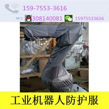 机械手防护服,机器人防尘衣罩