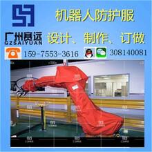 工业机器人防护服服装机器人防尘罩生产