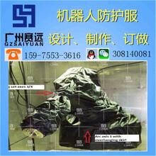 机器人耐高温防护服工业机器人防护服厂家