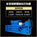 四川广元80吨不锈钢卧式液压打包机定做