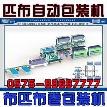 浙江象山布匹布卷真空自动包装机厂家,G7布料布匹热缩包装机,三联机械图片