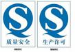 定西SC食品生产许可证在哪办理