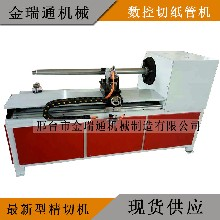 供应全自动切纸管机多功能纸管机