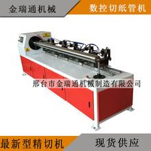 切纸管机数控切管机纸管数控精切机,大型数控精切机多刀数控精切图片