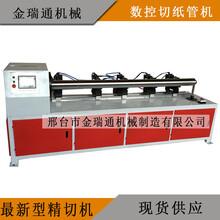 供应切纸管机纸管精切机全自动纸管数控单刀双刀精切机图片
