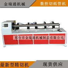 金瑞通切纸管机数控精切机双刀切纸管分割机图片