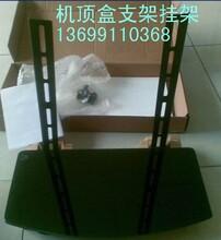 机顶盒托架销售机顶盒支架安装机顶盒挂架
