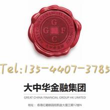 现货黄金新平台火爆招商中丨高返佣丨香港大中华金融