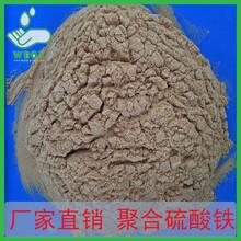 平朔聚合硫酸铁絮凝剂