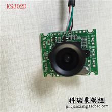 KS302D工业级摄像头模组高清USB摄像头模组可带夜视功能图片