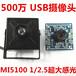 硬件500万像素可拍A3\A4文件高拍仪摄像头模组定制MI5100芯片
