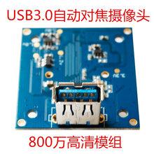 USB3.0接口800万高清自动对焦摄像头模组生物识别微距拍照高拍仪图片