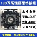 AR0130宽动态960P低照度130万免驱USB摄像头红外夜视摄像头模组