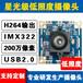 H.264星光级低照度1080P摄像头模组SONYIMX322高清200万像素监控