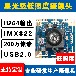 H.264星光級低照度1080P攝像頭模組SONYIMX322高清200萬像素監控