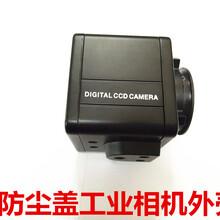 工业相机外壳带透明防尘罩USB接口摄像头外壳可配直接M12自动对焦图片