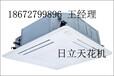 武汉日立6P四出风嵌入式空调安装、武汉日立6匹140天花机销售