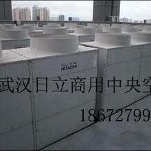 武汉日立变频中央空调总代理商,日立变频中央空调武汉总代理