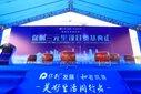 广州企业开工仪式策划开业演出策划图片