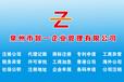 晋江注册公司流程说明